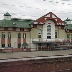 фото вокзала в вятских полянах