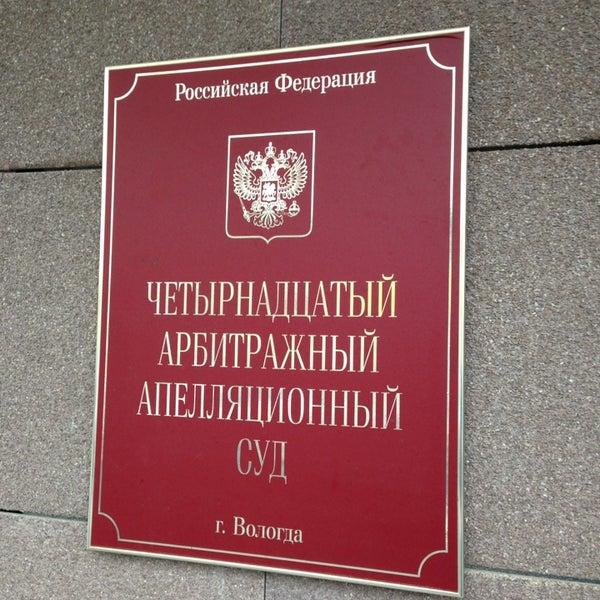 Здание 18 арбитражного апелляционного суда, челябинск, фото 23570865