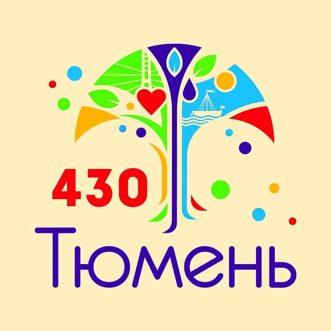 День города в Тюмени 2018 поздравления, стихи, смс 3