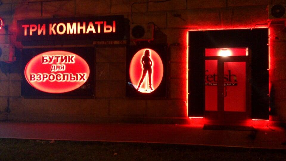 seks-shop-tri-komnati-na-filyah