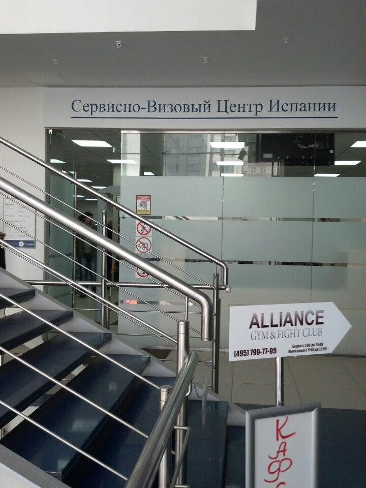 Gerace official visa center in Ekaterinburg