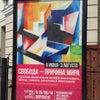 Фото Воронежский областной художественный музей им. И. Н. Крамского