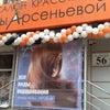 Фото Салон красоты Елены Арсеньевой