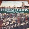 Фото Нижневартовское нефтегазодобывающее предприятие