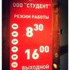 Фото СибГИУ