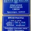 Фото Почтовое отделение №28