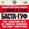 Фото Ростов официальный