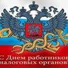 Фото УФНС России