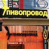Фото Пивопровод