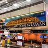 Taiwan Taoyuan International Airport, Photo added:  Wednesday, August 1, 2012 2:27 PM
