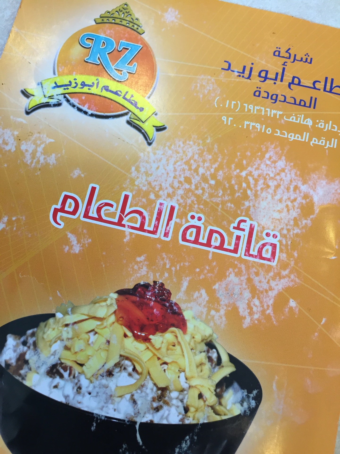 Abu Zaid Restaurant King Abdul Aziz Rd Madina Restaurant Social