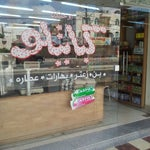 Photo taken at Kabatilo For Spices by Khaled A. on 6/15/2013