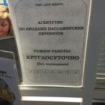 """Если летите по тарифу без багажа и надо оплатить провоз чемодана (например,Ютейр), заложите запас времени! Касса одна и ооочень медленная. Юр.лицо """"Дон Кихот"""" из Москвы. Аэропорт и Ютейр не при делах."""