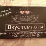 Астория в Омске