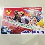 Photo taken at 양각도 국제 호텔 (Yanggakdo International Hotel) by Uri Tours to North Korea on 4/10/2014
