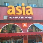 Фото Азия в соцсетях