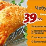 Фото Чебуречная #1 в соцсетях