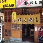 Photo taken at おしお 本店 by Kenji N. on 4/15/2012