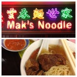 Photo taken at Mak's Noodle 麥奀記雲吞麵 by Jim L. on 4/2/2013
