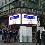 Photo taken at Golden Computer Arcade 黃金電腦商場 by James P. on 1/16/2013
