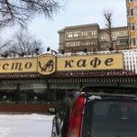 Photo taken at Песто кафе by Valeriya H. on 1/19/2013