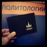 Photo taken at Факультет политологии МГУ by Andrey P. on 1/26/2013