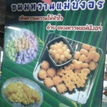 Photo taken at แม่บังอร ขนมหวาน บางบัวทอง by สันติธร ย. on 11/23/2013