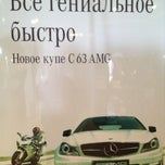 Photo taken at Дельта Центр, Дилер Mercedes by Оxana G. on 10/18/2012