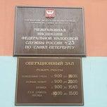 Photo taken at Межрайонная инспекция ФНС  России №23 по Санкт-Петербургу by Sergey on 11/1/2012