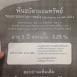 Photo taken at ธนาคารกสิกรไทย (KASIKORNBANK) by attakon s. on 7/3/2014