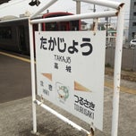 Photo taken at 高城駅 (Takajo Sta.) by fuya on 2/22/2013