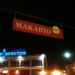 Photo taken at МакАвто by Tatyana P. on 2/26/2013