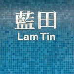 Photo taken at MTR Lam Tin Station 藍田站 by Xanga K. on 10/3/2012