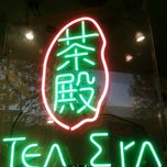 Photo taken at Tea Era 茶殿 by Ben L. on 4/28/2011