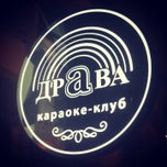 Photo taken at ДрАва by Ярик Т. on 5/2/2013