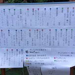 Photo taken at 井荻会館 by ceo_snake on 4/26/2015