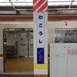Photo taken at 和光市駅 (Wakōshi Sta.) (TJ-11/Y-01/F-01) by Hideaki I. on 3/30/2013