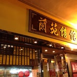 Photo taken at Lan Yuen Chee Koon 蘭苑饎館 by Ming C. on 11/17/2013