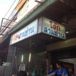 Photo taken at โจ๊กสามย่าน (Joke Sam Yan) by aU T. on 1/12/2013