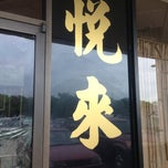 Photo taken at Confucius by Deven N. on 6/2/2013