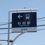 Photo taken at 杉田駅 (Sugita Sta.) (KK46) by NOIR on 8/31/2013