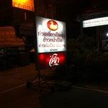 "Photo taken at ร้าน ""แป๊ะ"" ท่ามะกา by Woradon R. on 3/1/2014"