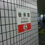 Photo taken at 後楽園駅 (Kōrakuen Sta.)(M22/N11) by Rei K. on 10/23/2011