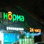 Photo taken at Норма by Evgeniy K. on 12/12/2011