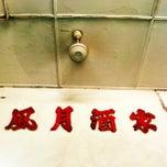 Photo taken at Hong Ngek Restaurant 风月酒家 by Louis Q. on 9/8/2012