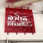 Photo taken at ลาโรส แหนมเนือง by จิตติวัฒน์ น. on 5/15/2012
