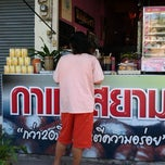 Photo taken at ร้านกาแฟสยาม (ข้าง U-BAR UBON) by Areerat S. on 12/5/2011