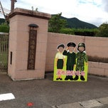 Photo taken at 陸上自衛隊 湯布院駐屯地(JGSDF Camp Yufuin) by Kenji Y. on 8/11/2012