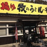 Photo taken at 牧のうどん 早良店 by しゅと on 4/17/2012
