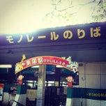 Photo taken at 上野動物園モノレール 東園駅 by tsuguminmin on 8/5/2012